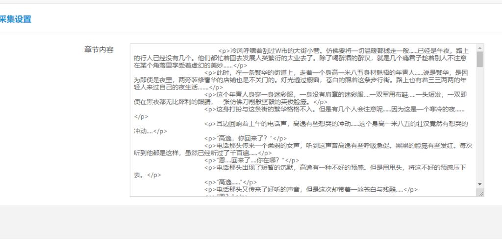 YGbook小说17K采集规则插图(4)