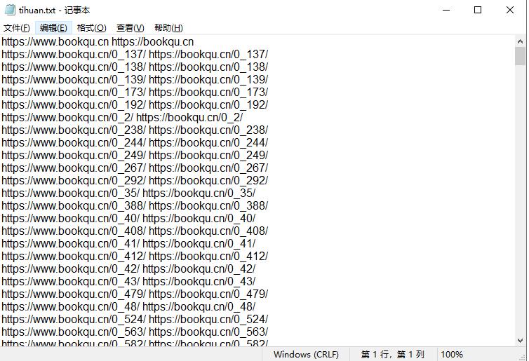 简单几步制作百度搜索移动适配url对文件插图