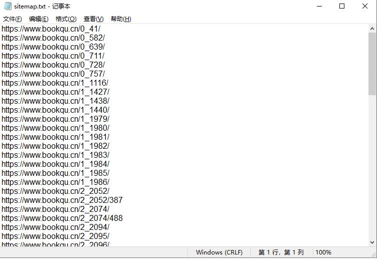 简单几步制作百度搜索移动适配url对文件插图(2)