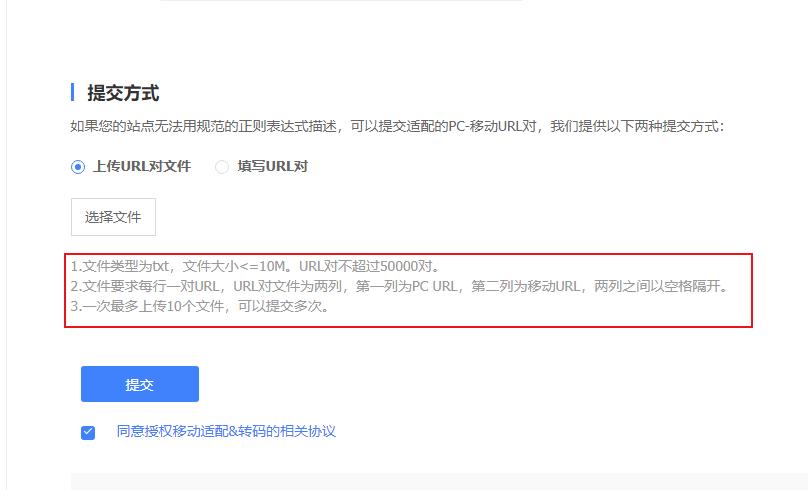 简单几步制作百度搜索移动适配url对文件插图(1)