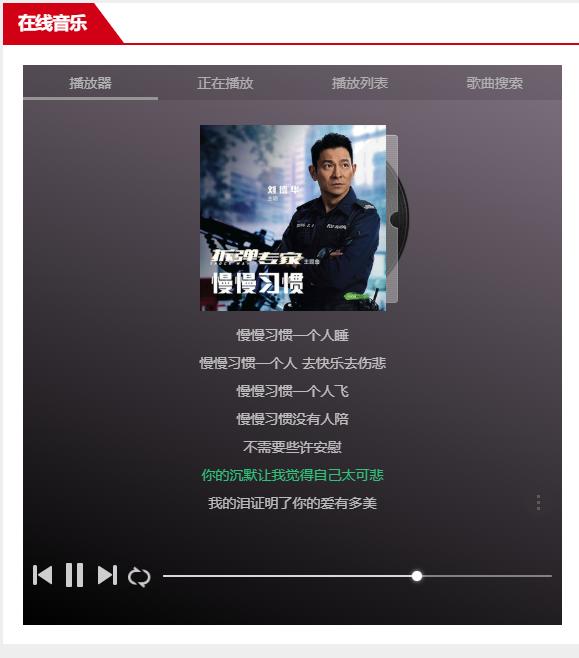 本站加入在线音乐播放插图(1)