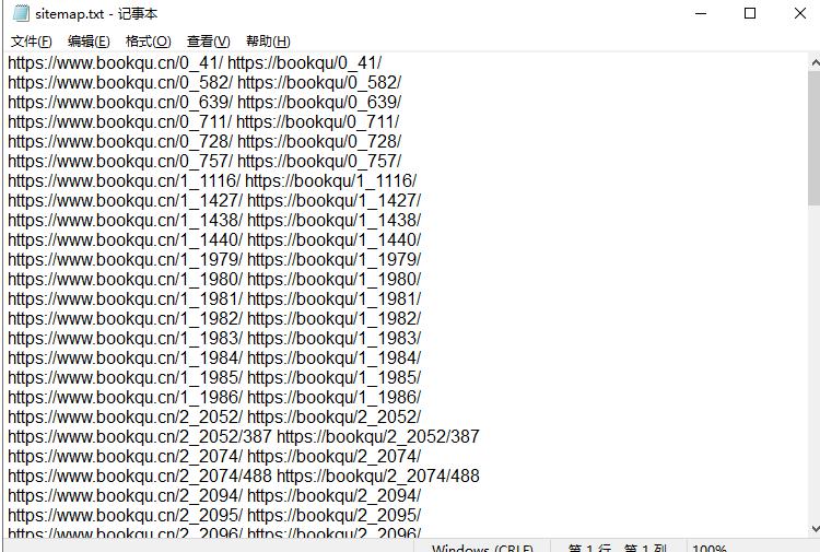 简单几步制作百度搜索移动适配url对文件插图(8)